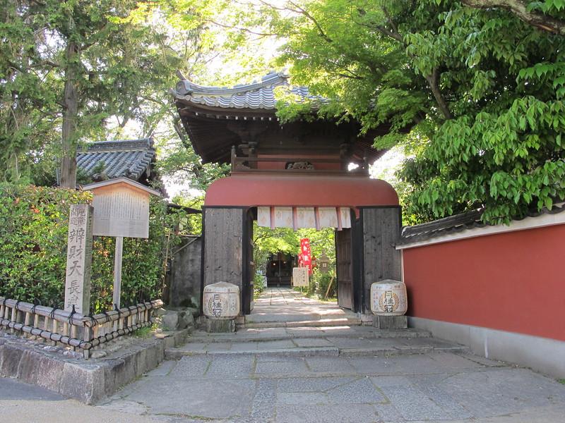 The entrance to Choken-ji.