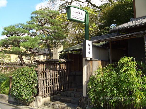 Hotel Gion Hatanaka Southern Higashiyama