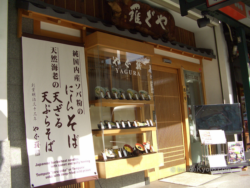 Restaurant Yagura Southern Higashiyama