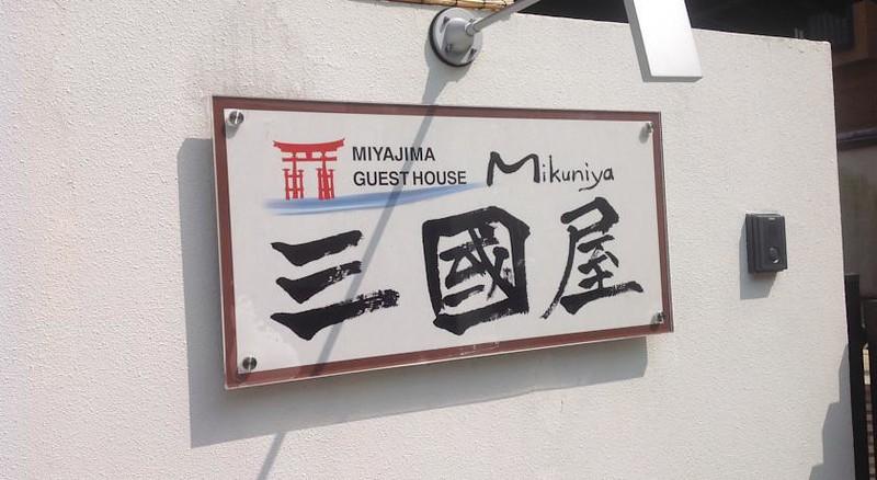 Miyajima Guesthouse Mikuniya, Hiroshima and Miyajima