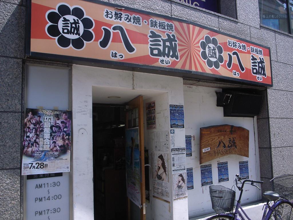 Hassei, Downtown Hiroshima
