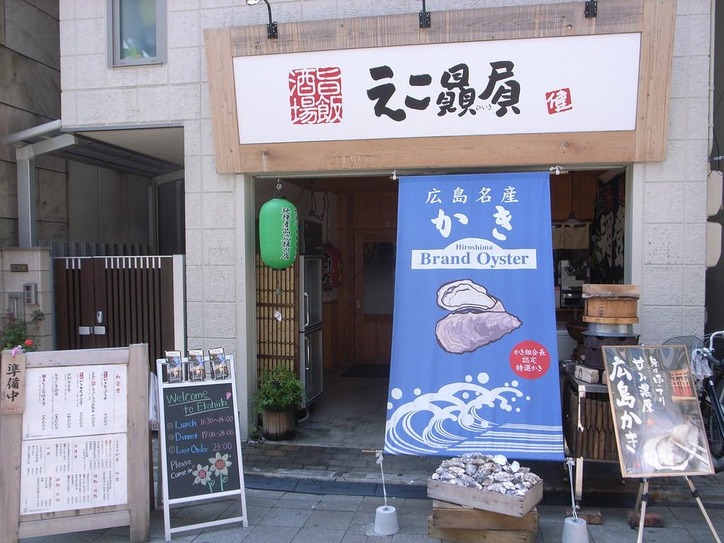 Ekohiki, Downtown Hiroshima