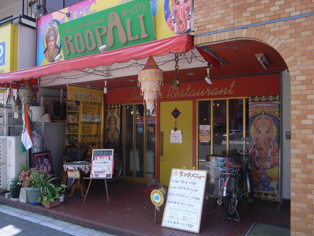 Roopali Honten, Hiroshima Station Area