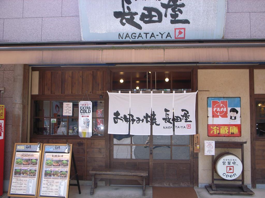 Okonomiyaki Nagata-ya, Downtown Hiroshima