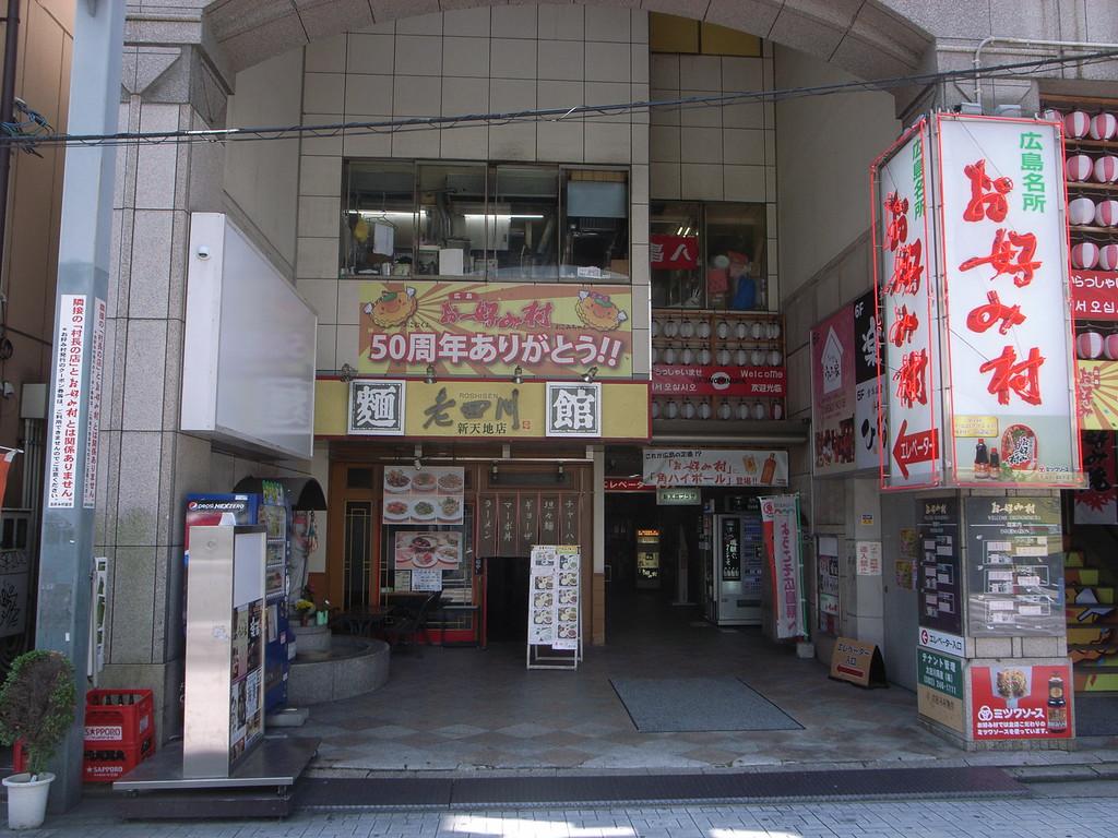 Okonomi Mura, Downtown Hiroshima
