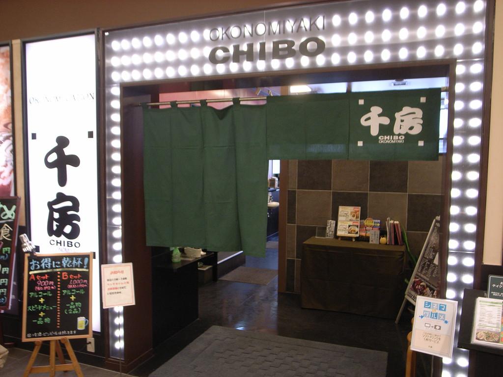 Okonomiyaki Chibo, Kanazawa