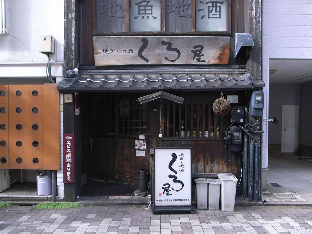 Kuroya, Kanazawa