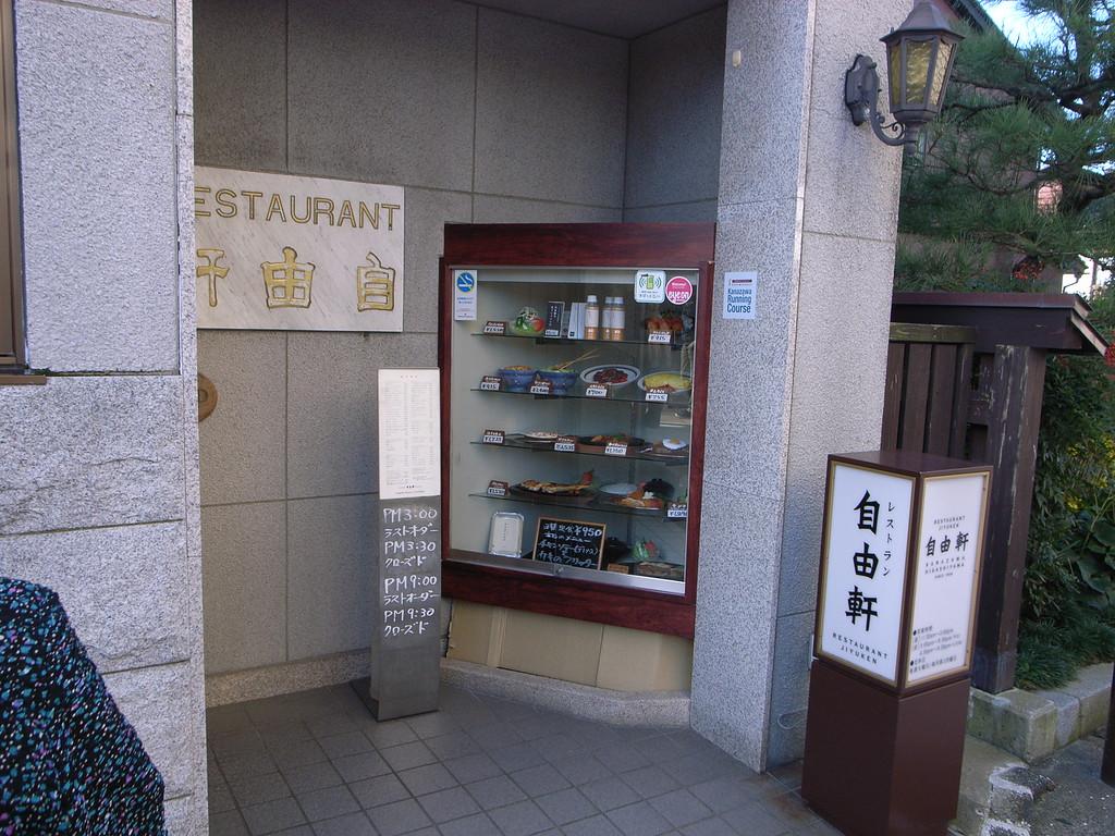 Jiyuken, Kanazawa