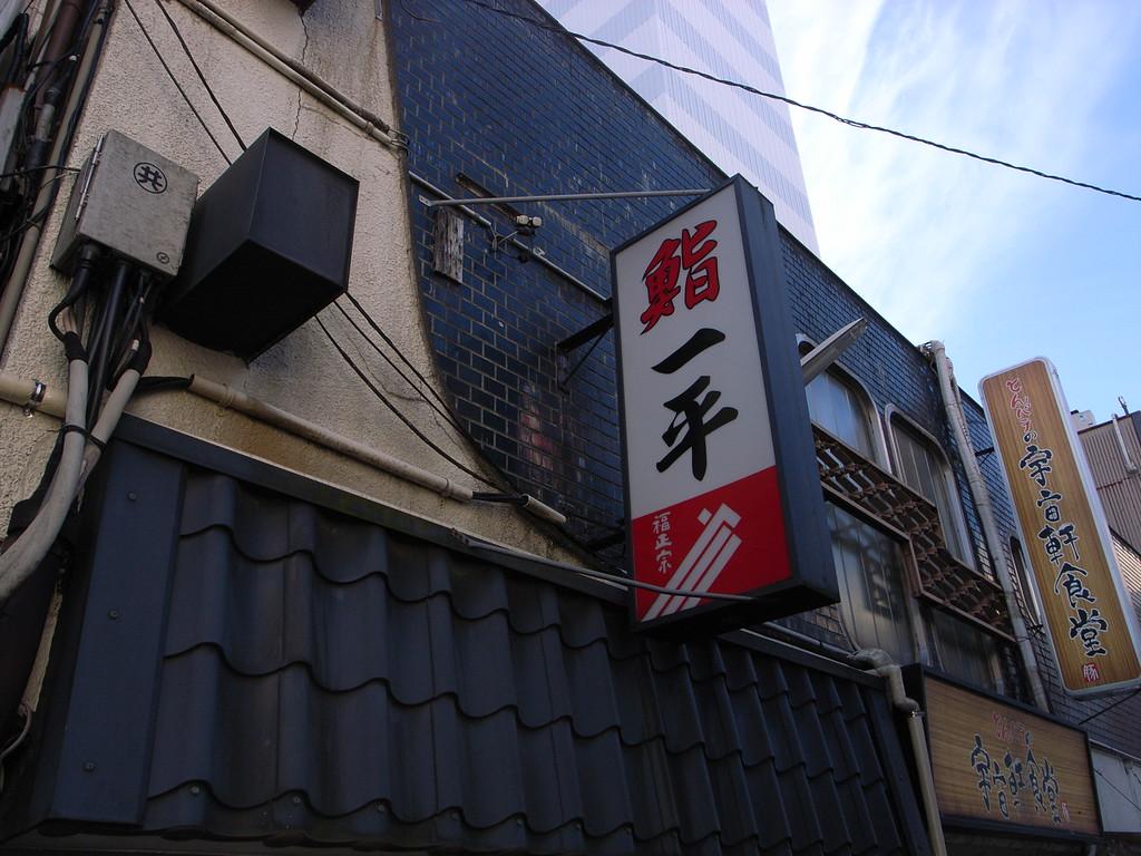 Sushi Ippei, Kanazawa