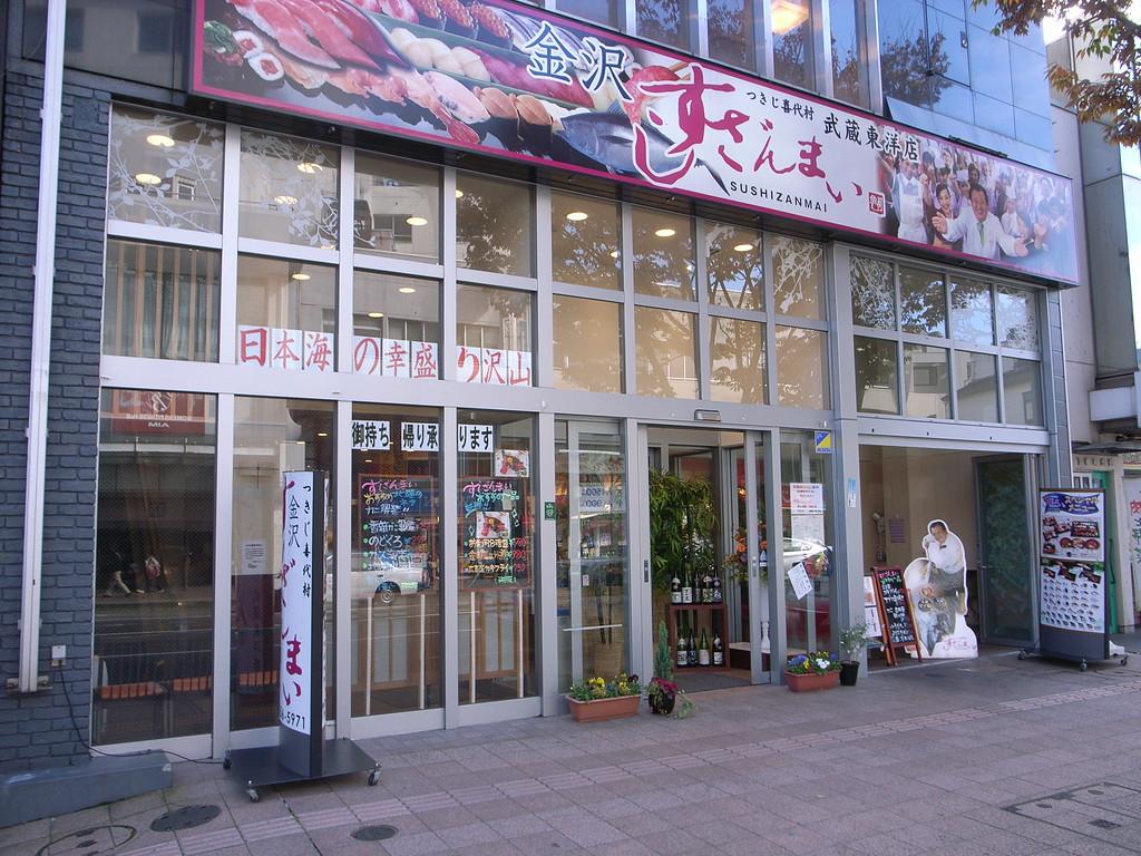 Sushi Zanmai, Kanazawa