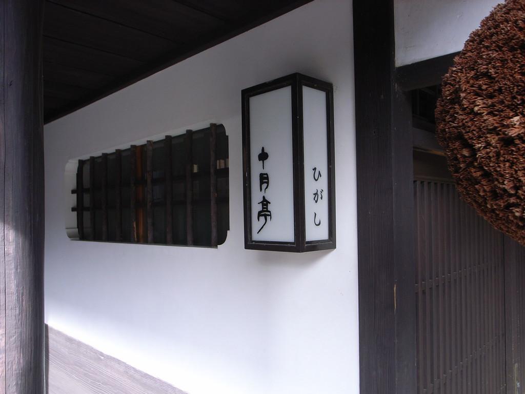 Jugatsuya, Kanazawa