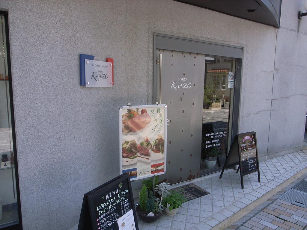 Bistro Kanzo, Central Takayama