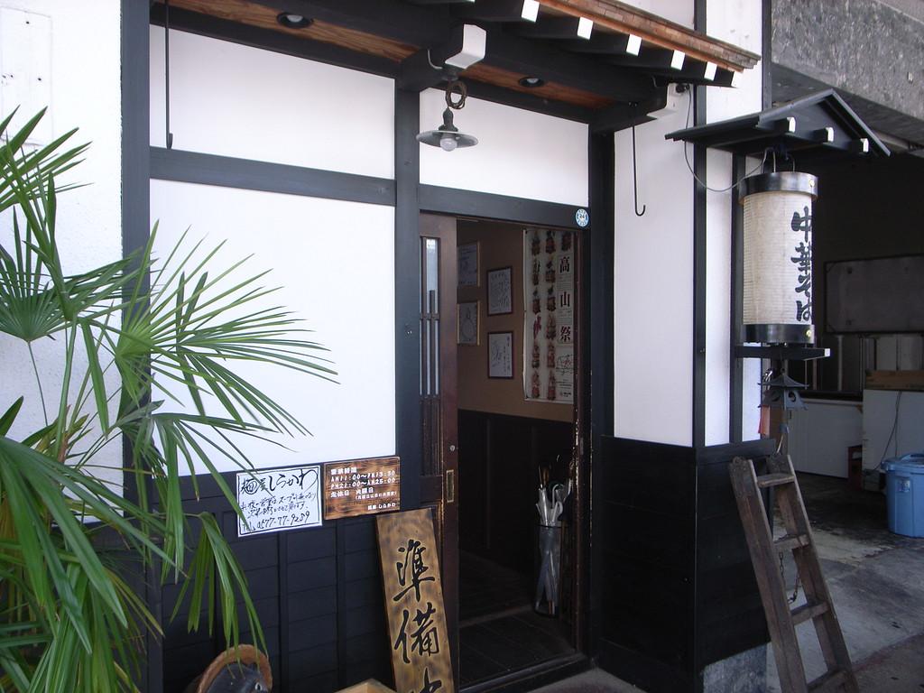 Menya Shirakawa, Central Takayama