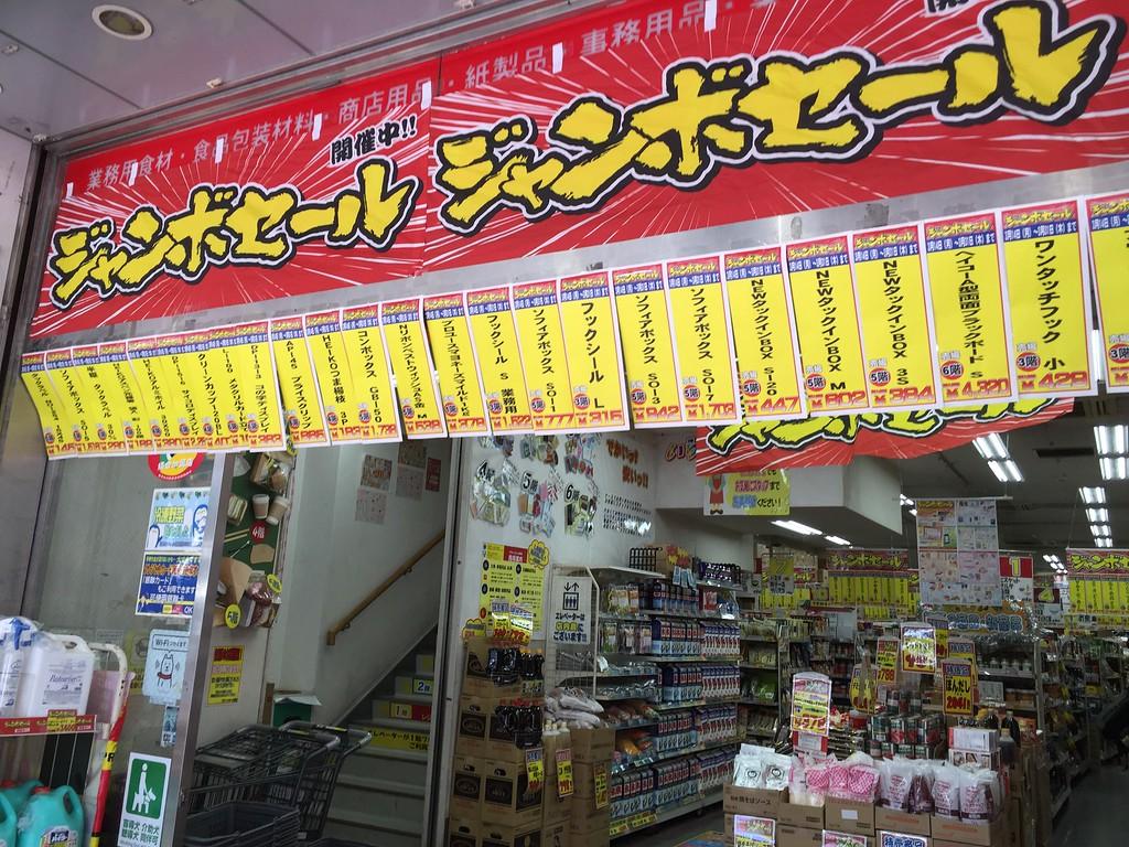 Propack Kappabashi storefront