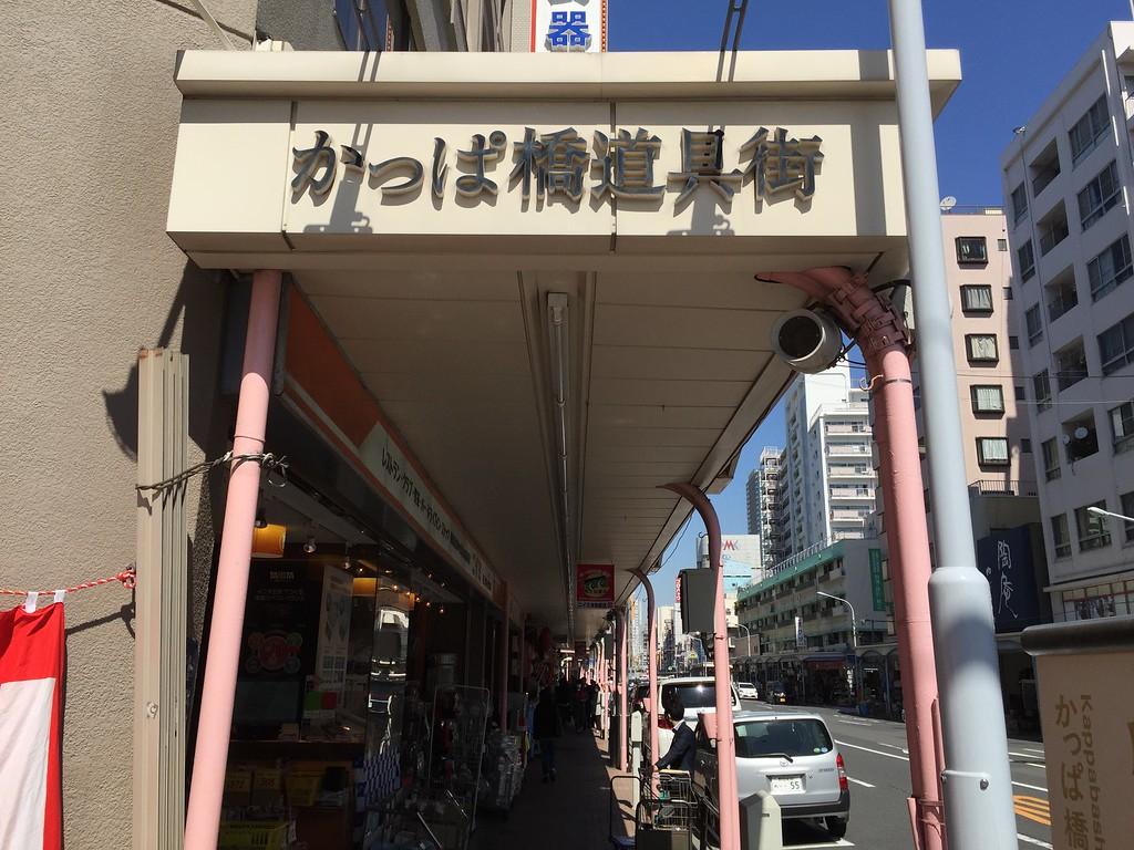 Kappabashi covered walkway entrance