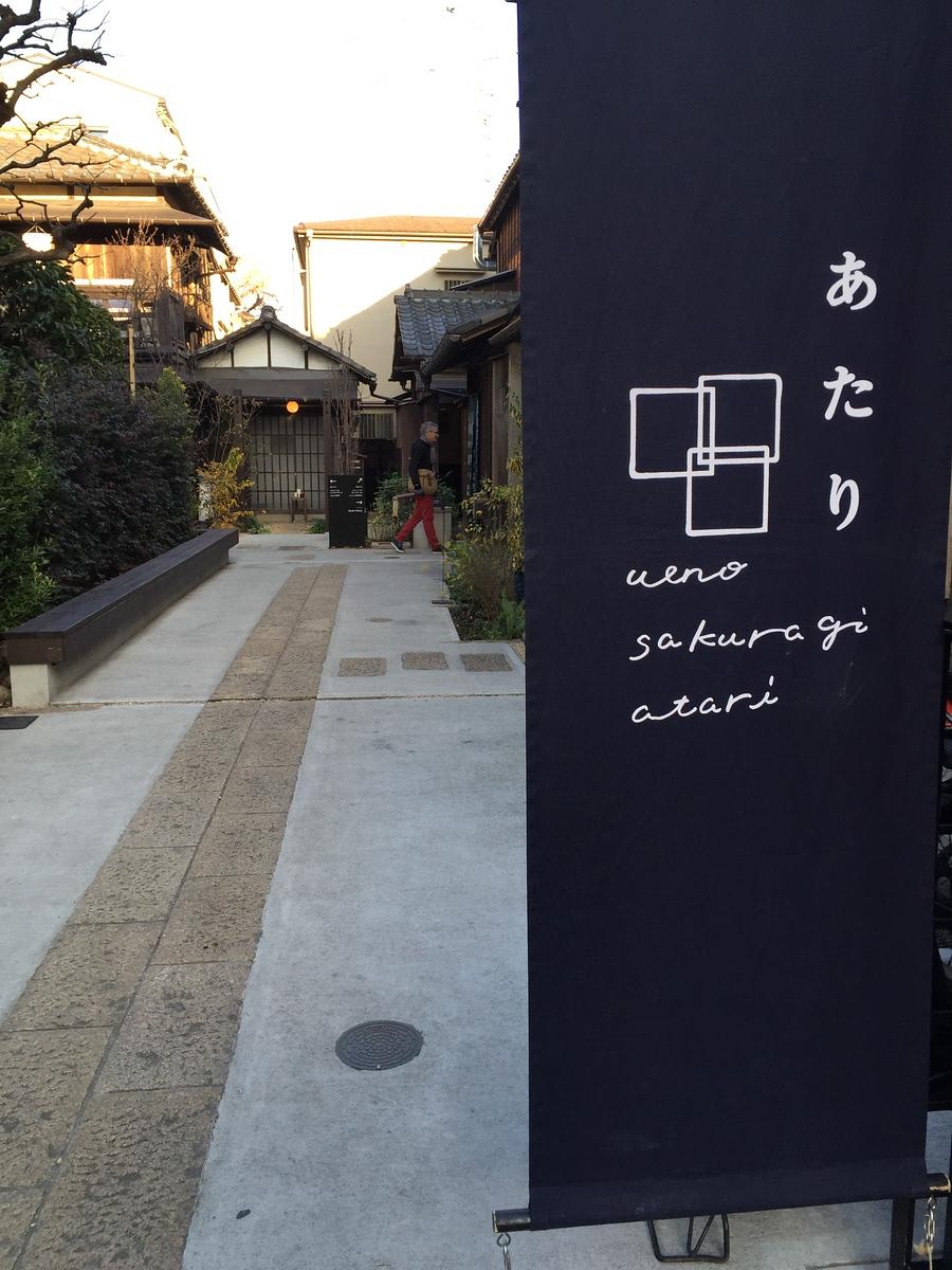 Sakuragi Atari Edo-era exterior
